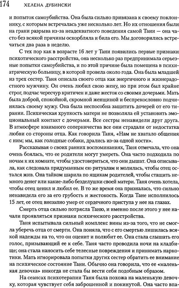 DJVU. Психоаналитическая психотерапия подростков, страдающих тяжелыми расстройствами. Анастасопулос Д. Страница 173. Читать онлайн