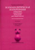 Психоаналитическая психотерапия подростков, страдающих тяжелыми расстройствами, Анастасопулос Димитрис