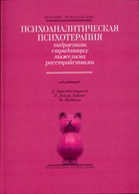 """Обложка книги """"Психоаналитическая психотерапия подростков, страдающих тяжелыми расстройствами"""""""