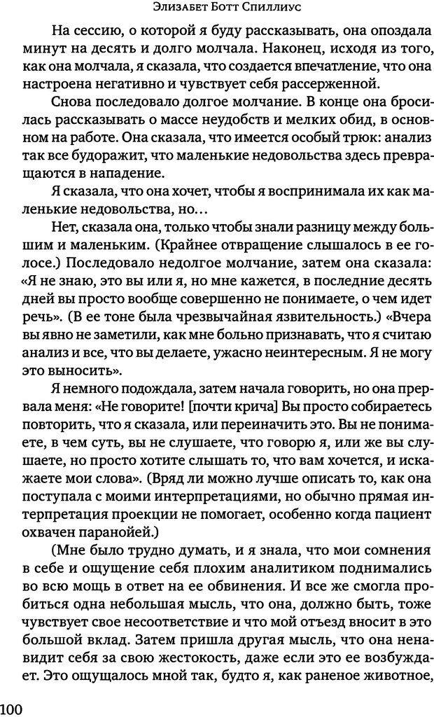 DJVU. Клинические лекции по Кляйн и Биону. Андерсон Р. Страница 100. Читать онлайн