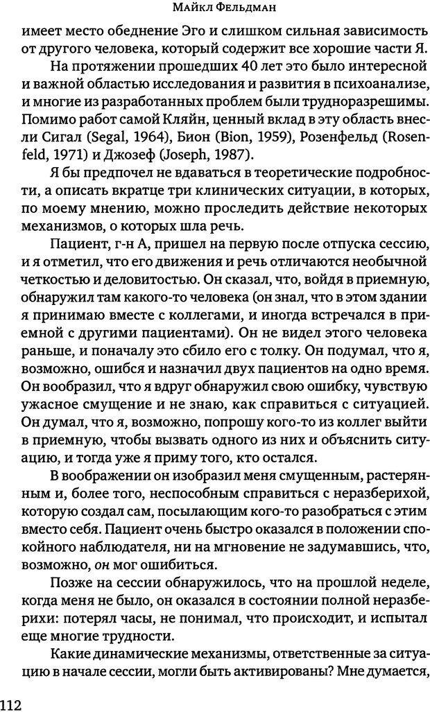 DJVU. Клинические лекции по Кляйн и Биону. Андерсон Р. Страница 112. Читать онлайн