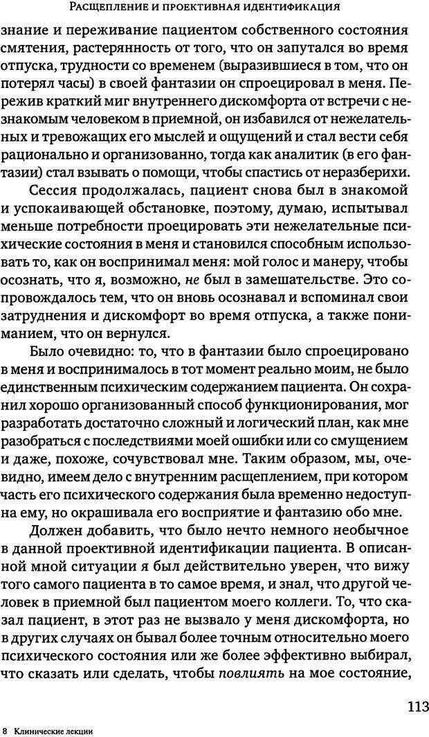 DJVU. Клинические лекции по Кляйн и Биону. Андерсон Р. Страница 113. Читать онлайн