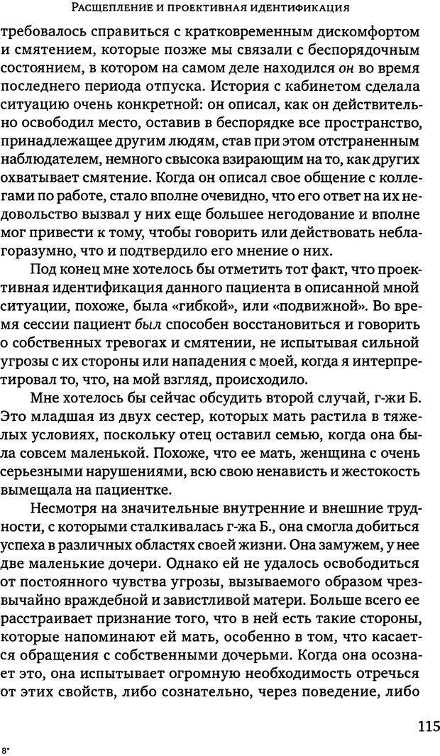 DJVU. Клинические лекции по Кляйн и Биону. Андерсон Р. Страница 115. Читать онлайн