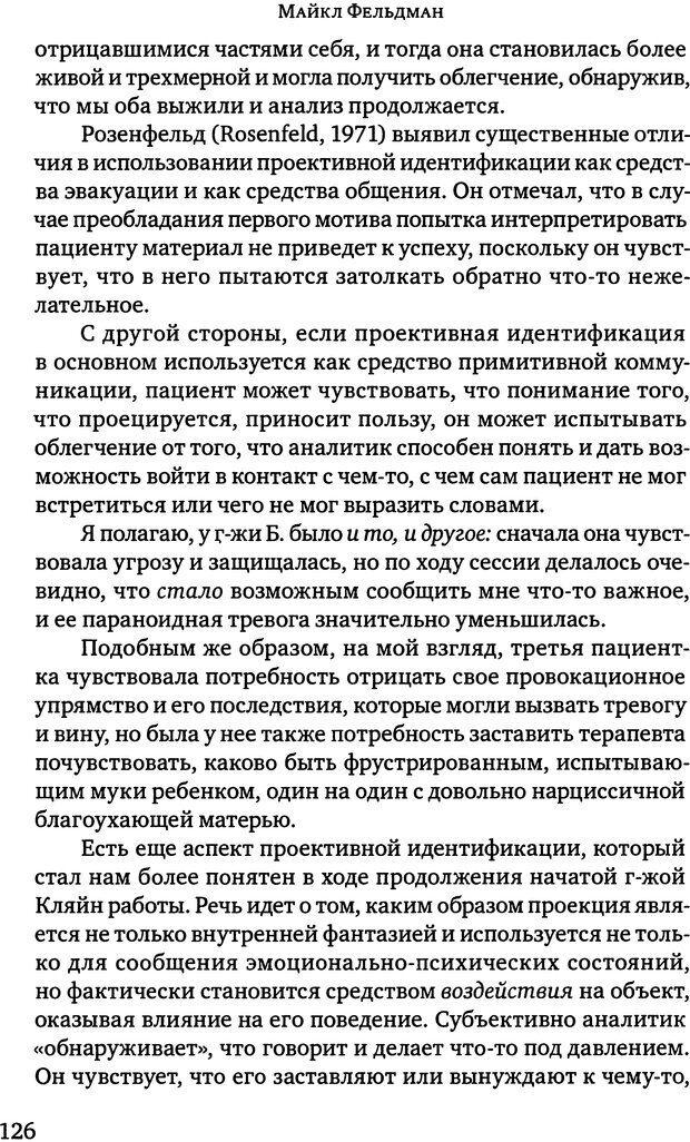 DJVU. Клинические лекции по Кляйн и Биону. Андерсон Р. Страница 126. Читать онлайн