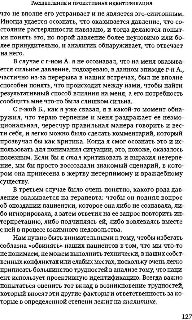 DJVU. Клинические лекции по Кляйн и Биону. Андерсон Р. Страница 127. Читать онлайн