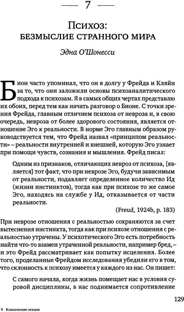 DJVU. Клинические лекции по Кляйн и Биону. Андерсон Р. Страница 129. Читать онлайн