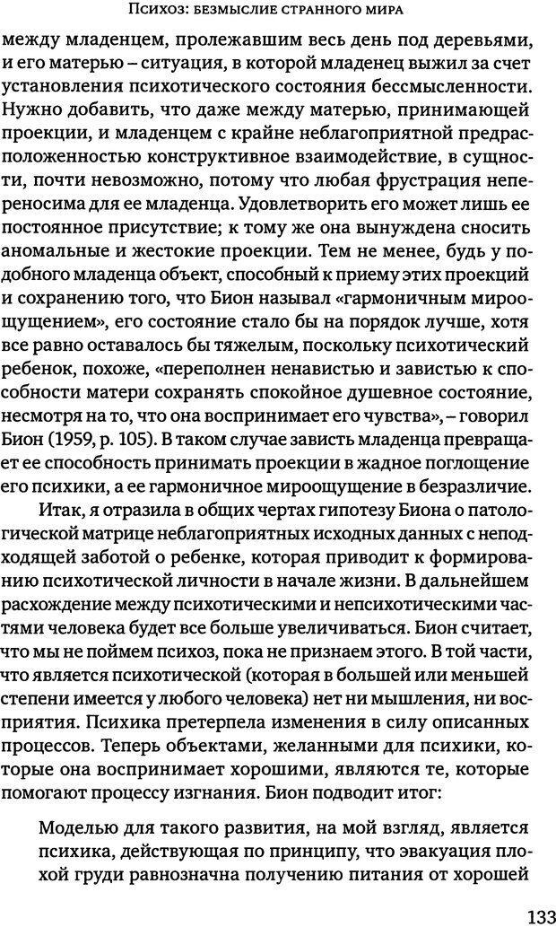 DJVU. Клинические лекции по Кляйн и Биону. Андерсон Р. Страница 133. Читать онлайн