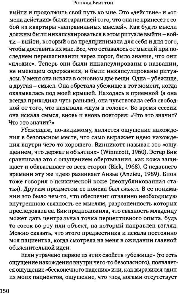 DJVU. Клинические лекции по Кляйн и Биону. Андерсон Р. Страница 150. Читать онлайн