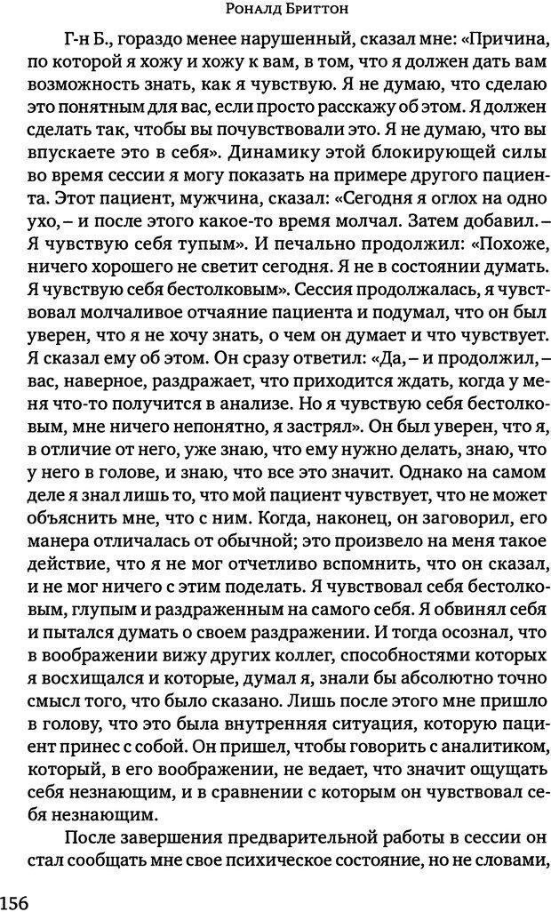 DJVU. Клинические лекции по Кляйн и Биону. Андерсон Р. Страница 156. Читать онлайн