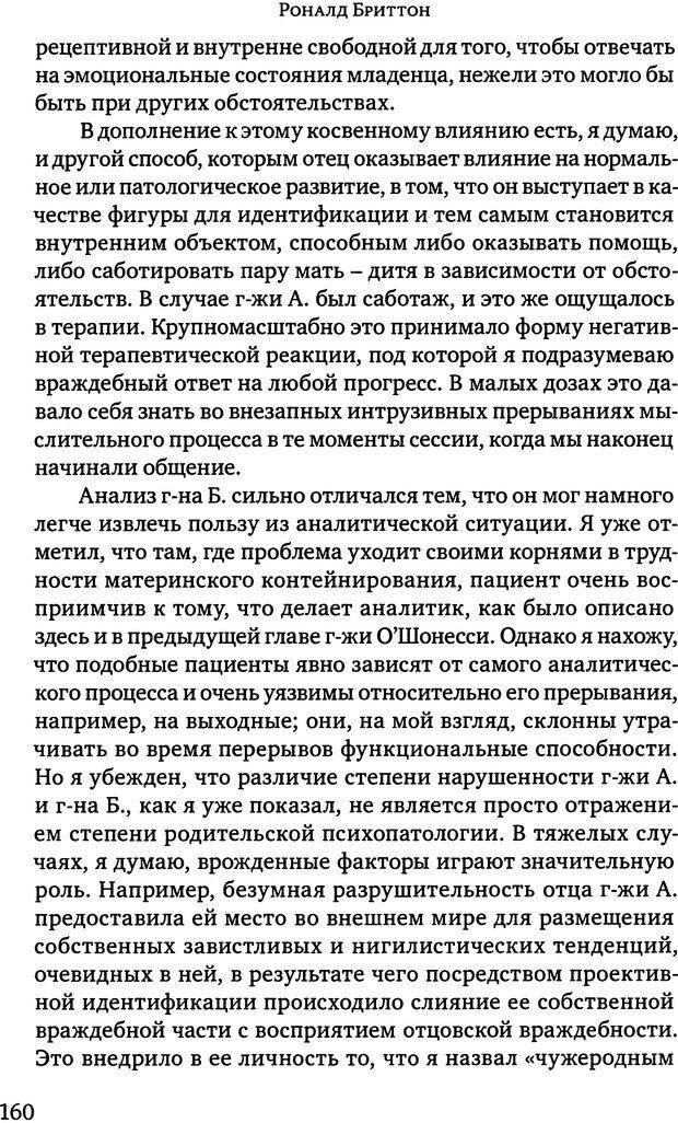 DJVU. Клинические лекции по Кляйн и Биону. Андерсон Р. Страница 160. Читать онлайн
