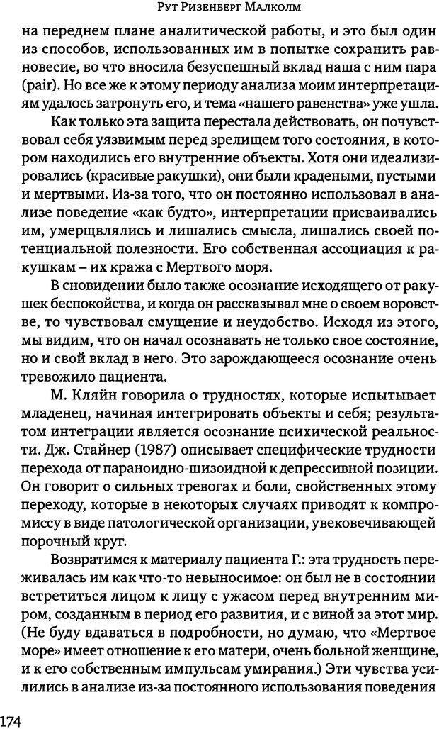 DJVU. Клинические лекции по Кляйн и Биону. Андерсон Р. Страница 174. Читать онлайн