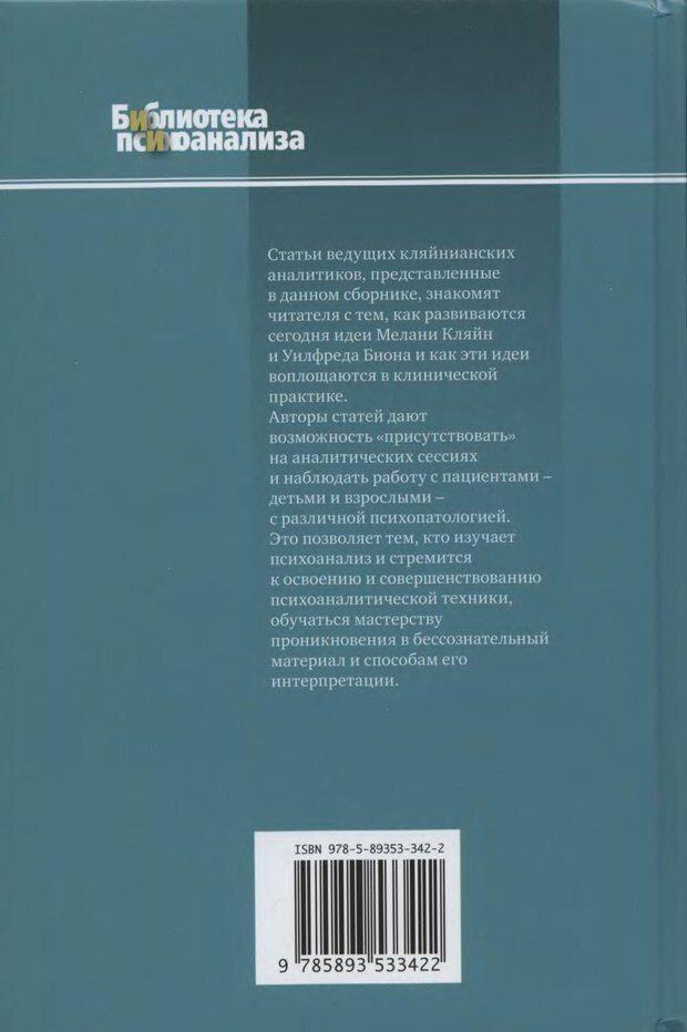 DJVU. Клинические лекции по Кляйн и Биону. Андерсон Р. Страница 193. Читать онлайн
