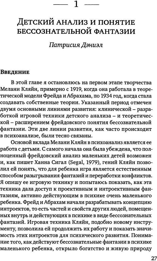 DJVU. Клинические лекции по Кляйн и Биону. Андерсон Р. Страница 27. Читать онлайн