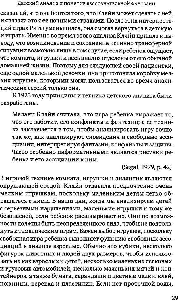 DJVU. Клинические лекции по Кляйн и Биону. Андерсон Р. Страница 29. Читать онлайн