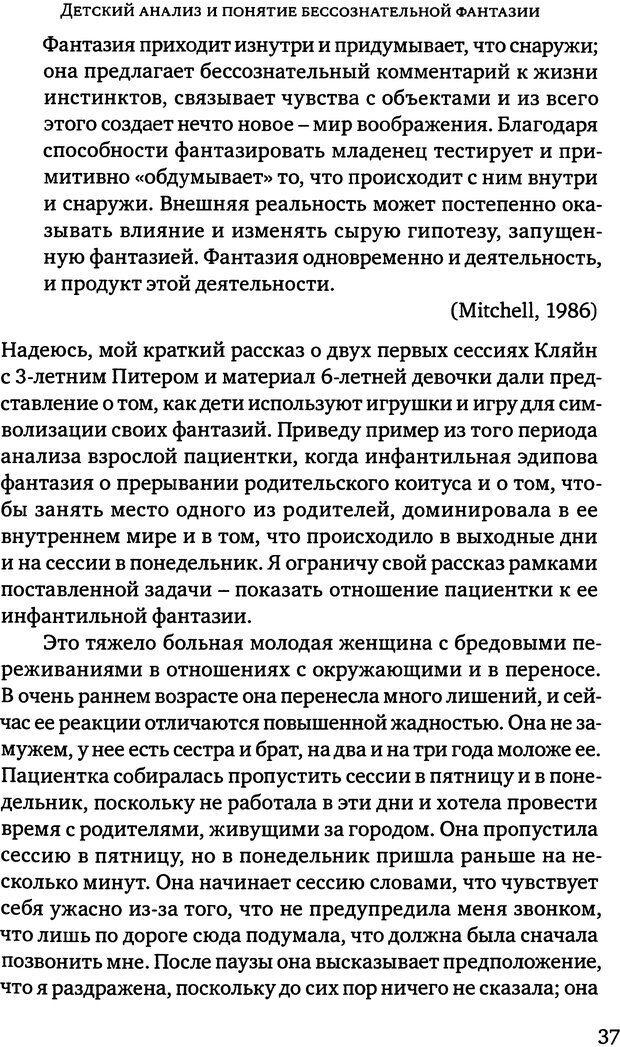 DJVU. Клинические лекции по Кляйн и Биону. Андерсон Р. Страница 37. Читать онлайн