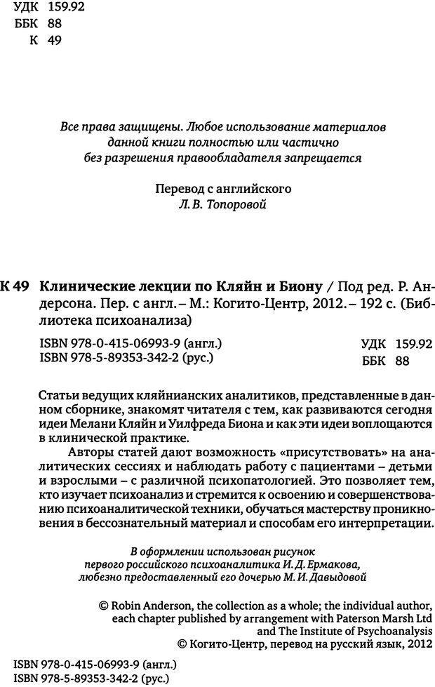 DJVU. Клинические лекции по Кляйн и Биону. Андерсон Р. Страница 4. Читать онлайн