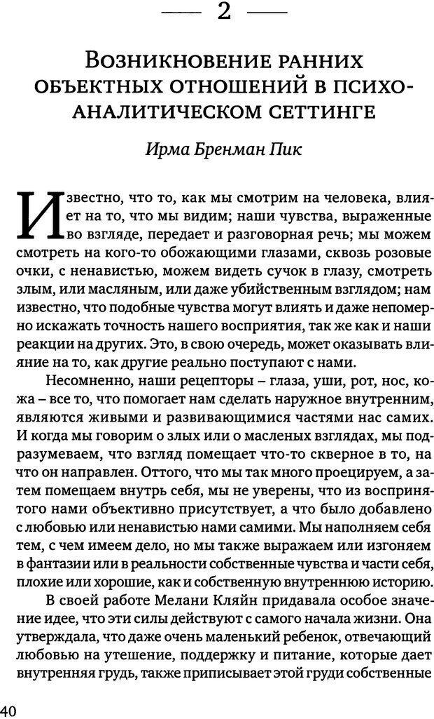 DJVU. Клинические лекции по Кляйн и Биону. Андерсон Р. Страница 40. Читать онлайн