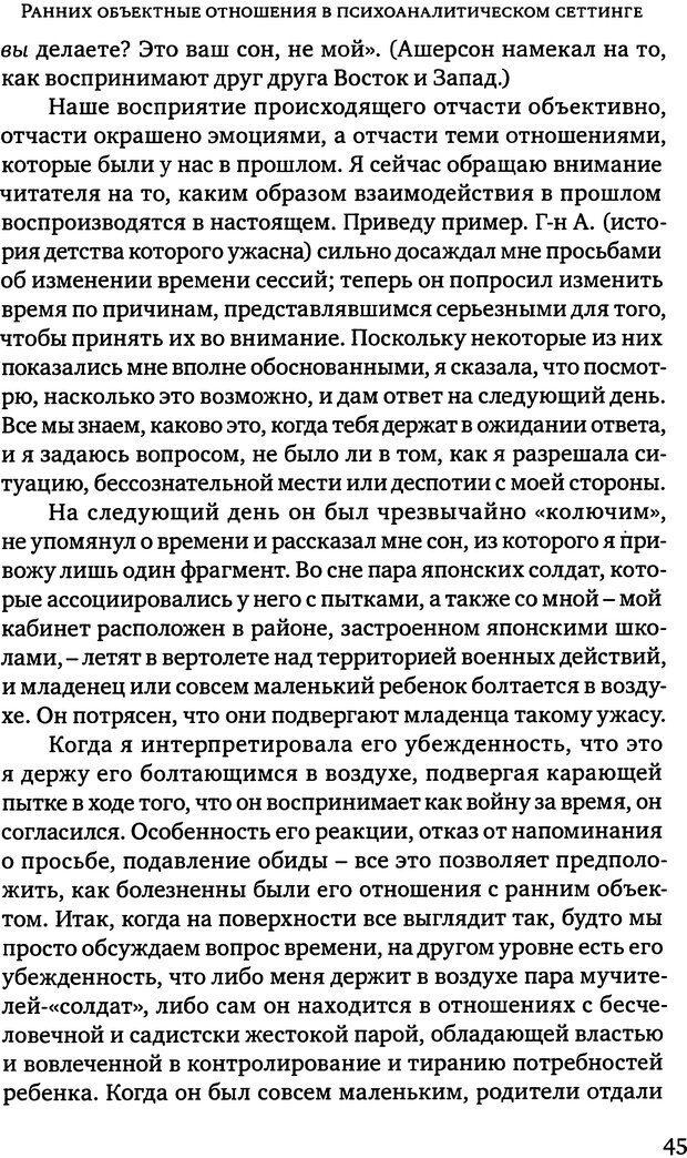 DJVU. Клинические лекции по Кляйн и Биону. Андерсон Р. Страница 45. Читать онлайн