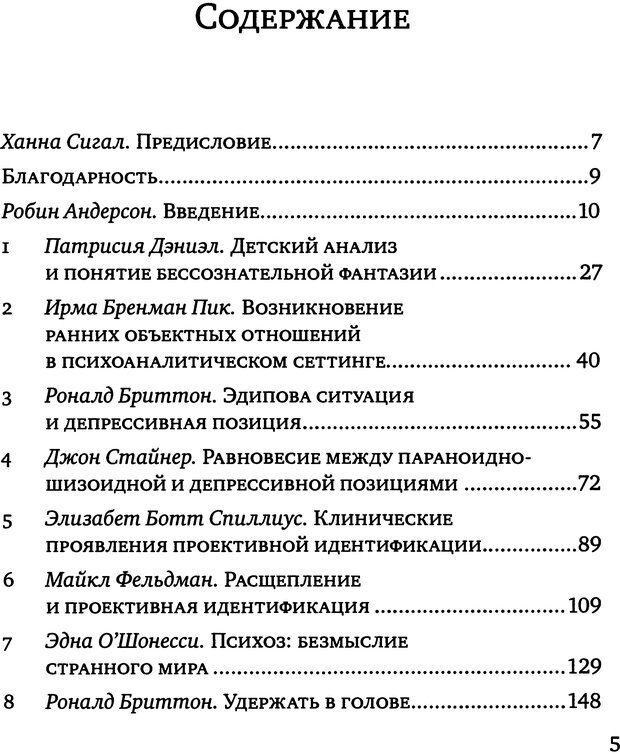 DJVU. Клинические лекции по Кляйн и Биону. Андерсон Р. Страница 5. Читать онлайн