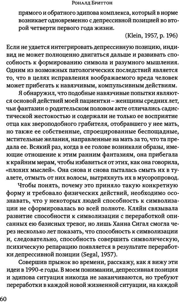DJVU. Клинические лекции по Кляйн и Биону. Андерсон Р. Страница 60. Читать онлайн