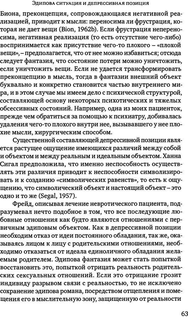 DJVU. Клинические лекции по Кляйн и Биону. Андерсон Р. Страница 63. Читать онлайн