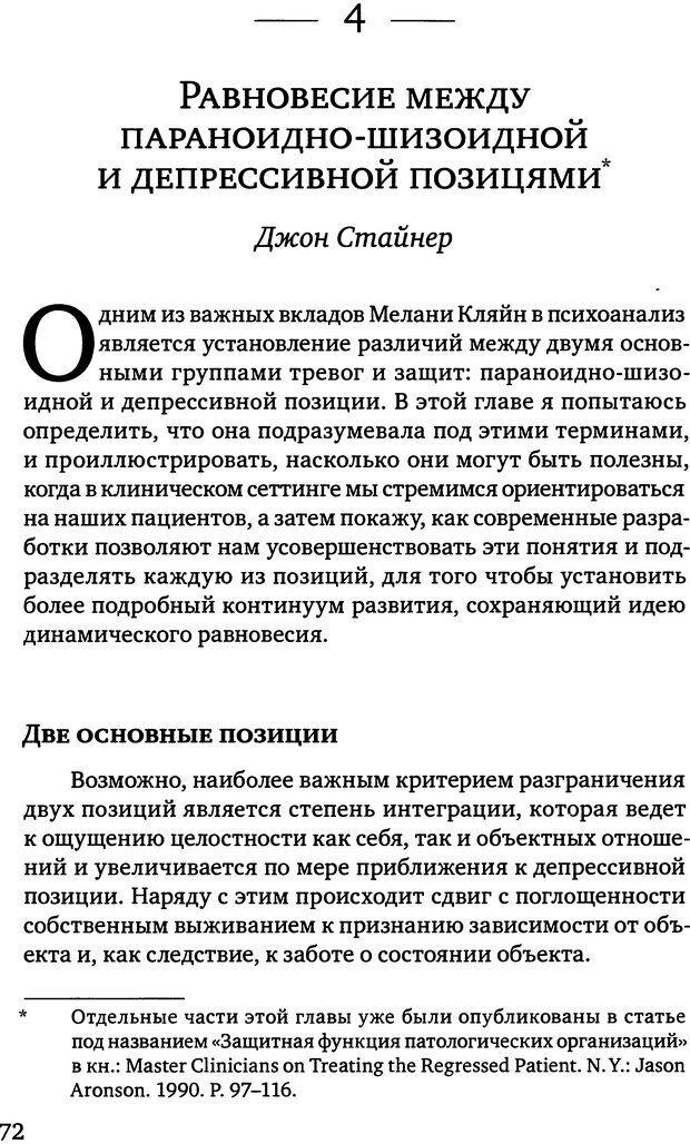 DJVU. Клинические лекции по Кляйн и Биону. Андерсон Р. Страница 72. Читать онлайн