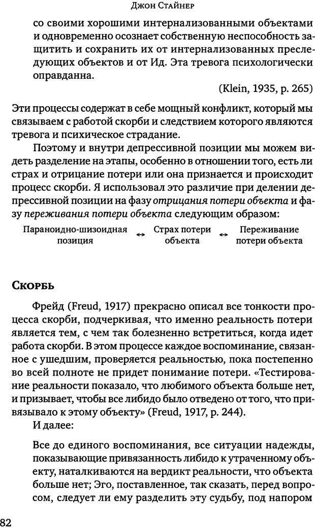 DJVU. Клинические лекции по Кляйн и Биону. Андерсон Р. Страница 82. Читать онлайн