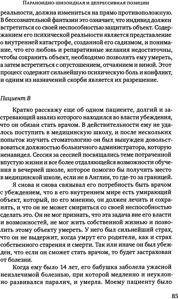 DJVU. Клинические лекции по Кляйн и Биону. Андерсон Р. Страница 85. Читать онлайн