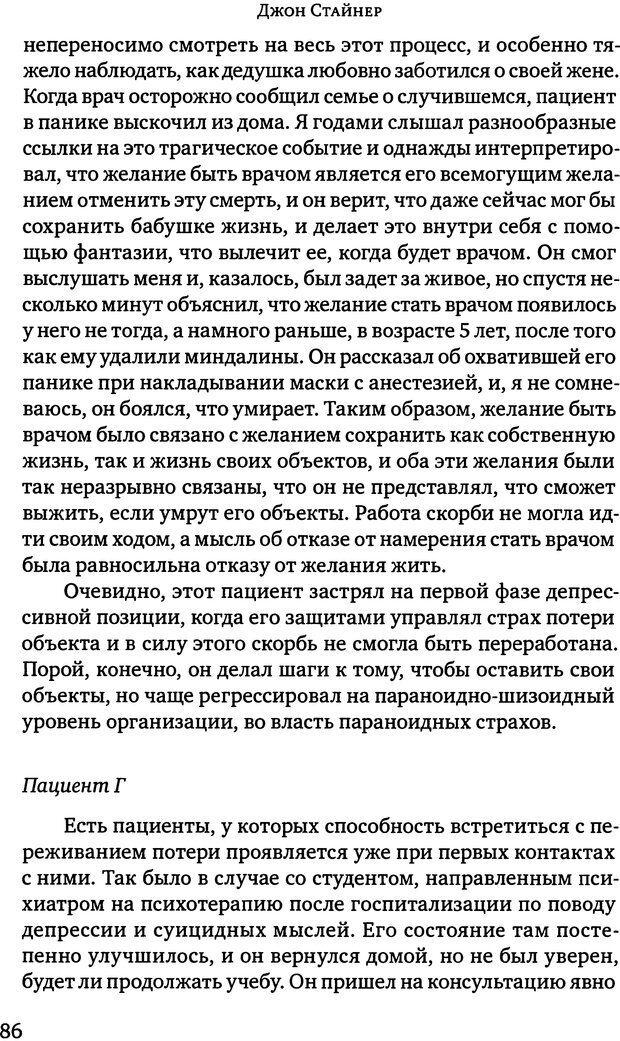 DJVU. Клинические лекции по Кляйн и Биону. Андерсон Р. Страница 86. Читать онлайн