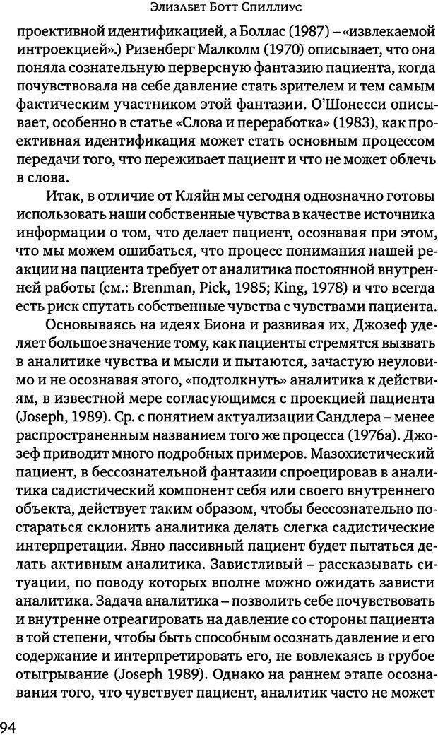 DJVU. Клинические лекции по Кляйн и Биону. Андерсон Р. Страница 94. Читать онлайн