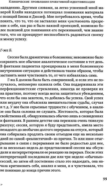 DJVU. Клинические лекции по Кляйн и Биону. Андерсон Р. Страница 99. Читать онлайн