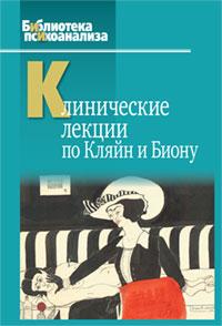 """Обложка книги """"Клинические лекции по Кляйн и Биону"""""""