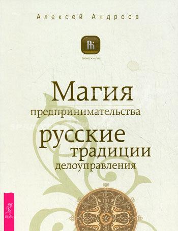 """Обложка книги """"Магия предпринимательства. Русские традиции делоуправления"""""""