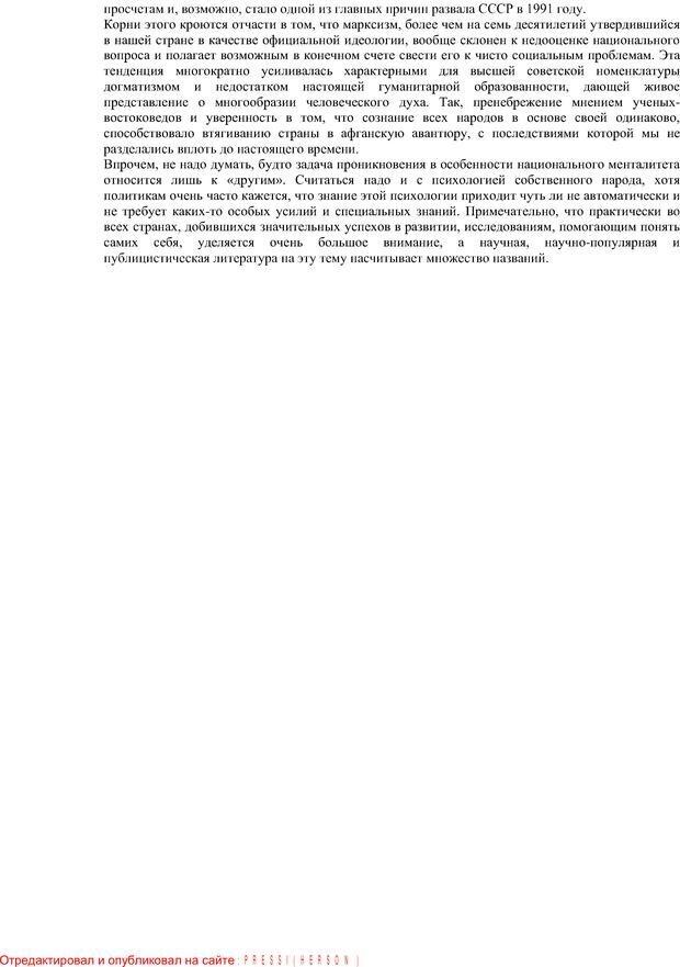PDF. Политическая психология. Андреев А. Л. Страница 163. Читать онлайн
