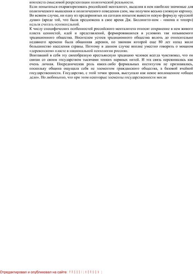 PDF. Политическая психология. Андреев А. Л. Страница 181. Читать онлайн