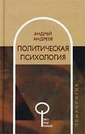 Политическая психология, Андреев Андрей