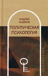 """Обложка книги """"Политическая психология"""""""