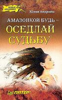 Амазонкой будь  - оседлай судьбу, Андреева Юлия