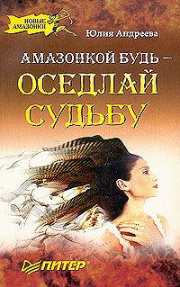 """Обложка книги """"Амазонкой будь  - оседлай судьбу"""""""
