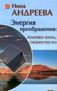 """Обложка книги """"Энергия преображения: изменяем жизнь, совершенствуя тело"""""""