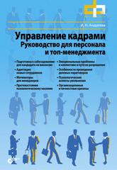 Управление кадрами. Руководство для персонала и топ-менеджмента, Андреева Ирина