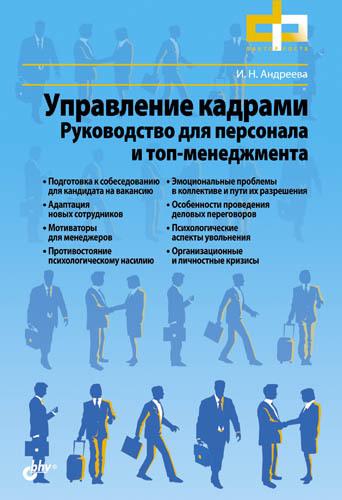 """Обложка книги """"Управление кадрами. Руководство для персонала и топ-менеджмента"""""""