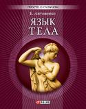 Язык тела, Антоненко Елена