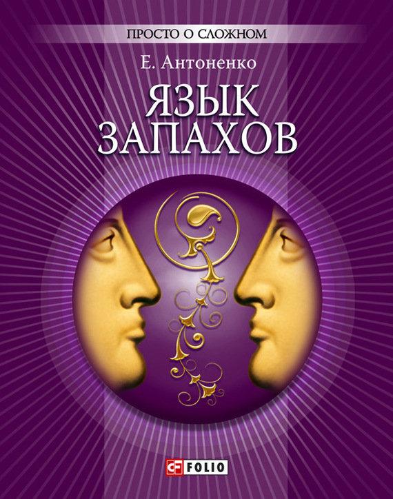 """Обложка книги """"Язык запахов"""""""