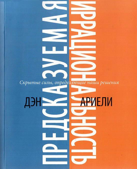 """Обложка книги """"Предсказуемая иррациональность. Скрытые силы, определяющие наши решения"""""""