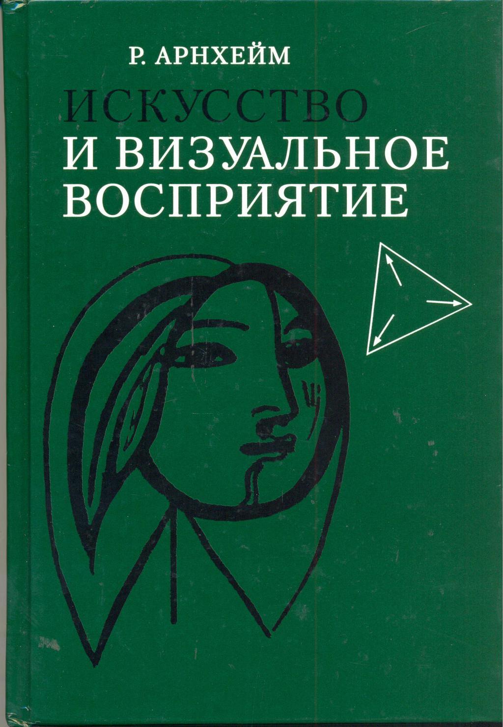 """Обложка книги """"Искусство и визуальное восприятие"""""""