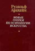 Новые очерки по психологии искусства, Арнхейм Рудольф