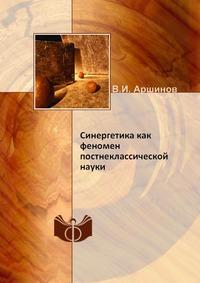 "Обложка книги ""Синергетика как феномен постнеклассической науки"""