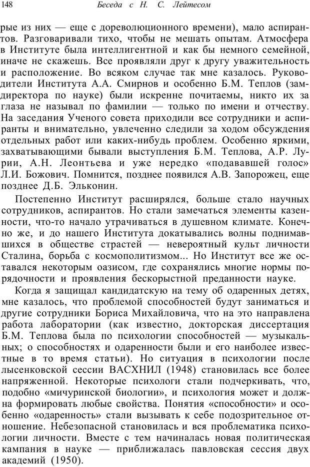 PDF. Психология от первого лица. Артамонов В. И. Страница 148. Читать онлайн