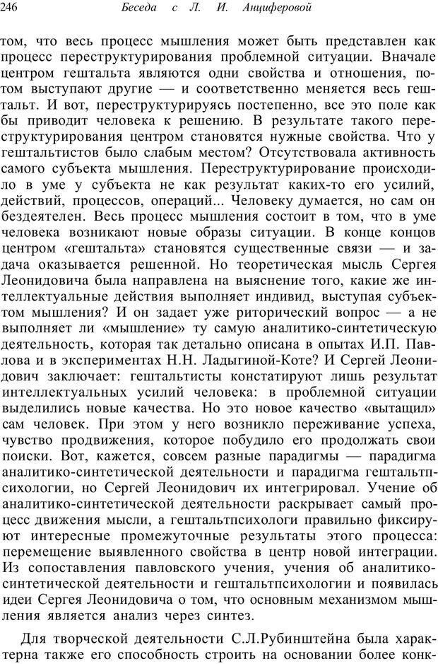 PDF. Психология от первого лица. Артамонов В. И. Страница 246. Читать онлайн